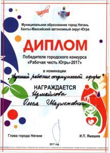 Измайлова Олеся Маулетовна